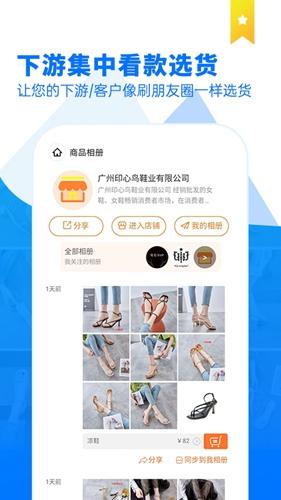 商品云相册app截图4