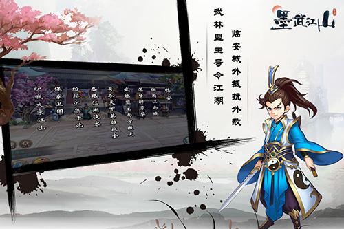 墨武江山截图2
