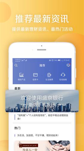 盛京�y行app最新版 也好截�D3