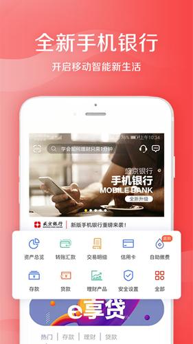 盛京�y行app最新版截如果不�邮�D1