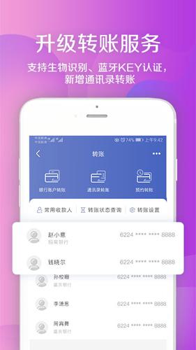 盛京�y行app最��在是太恐怖了新版截�D2