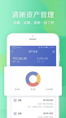 盛京�y行app最新版截�D4