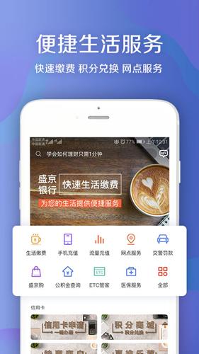 盛京�y行app最新版截�D5