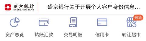 盛京�y行app怎麽查��_�粜�