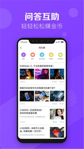 小米社区app截图1