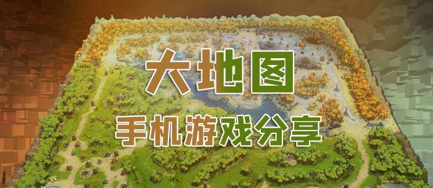 大地圖游戲推薦