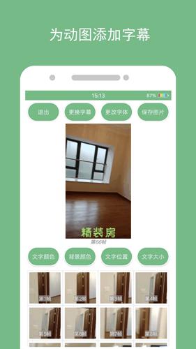动态图片制作app截图2
