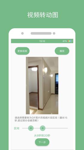 动态图片制作app截图3