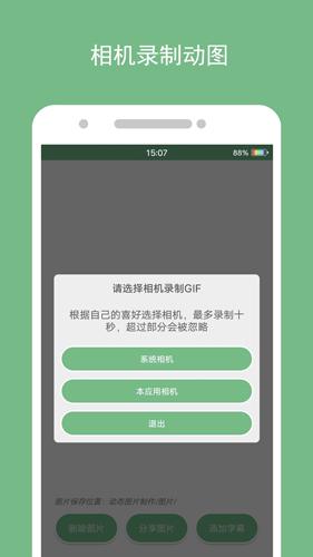 动态图片制作app截图1
