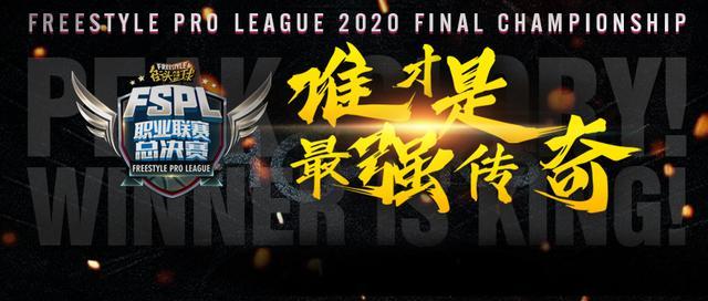 《陌头篮球》FSPL总决赛运动宣布 线上观战领极品礼包