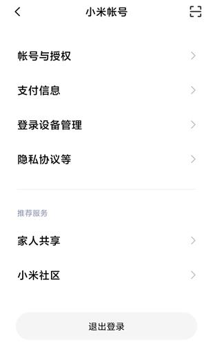 小米社区app3