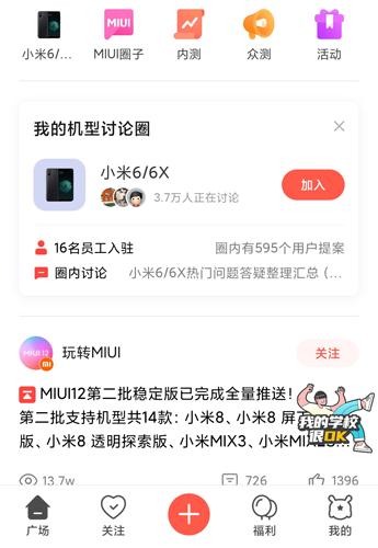 小米社区app6