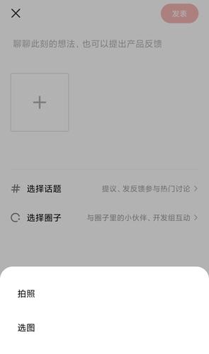 小米社区app7