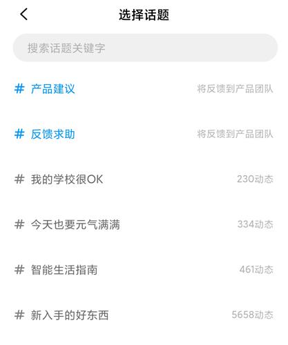 小米社区app8