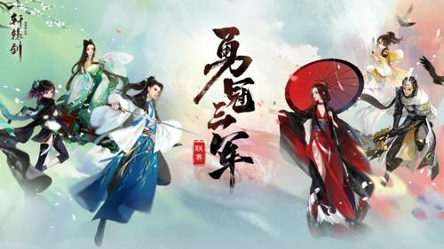 轩辕剑龙舞云山2
