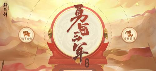 轩辕剑龙舞云山3