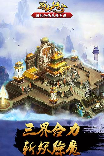 蜀山传奇截图3