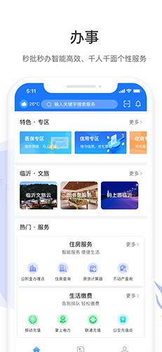 容沂办市民云app截图2