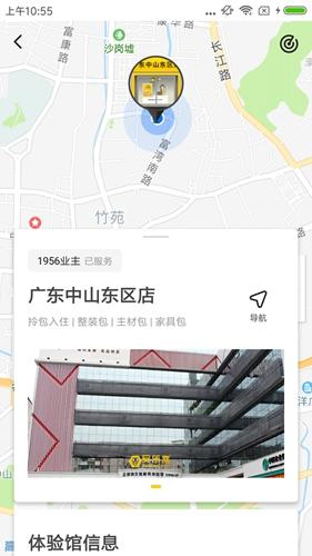 安乐窝app截图1