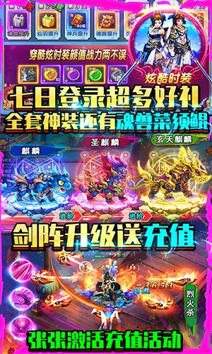紫青双剑BT版截图4