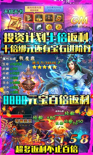 紫青双剑BT版截图5