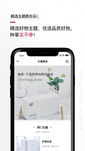 花猫云商app截图4