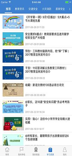 容沂办市民云app