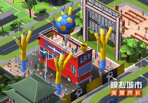 模拟城市:我是市长打造你的体育之城