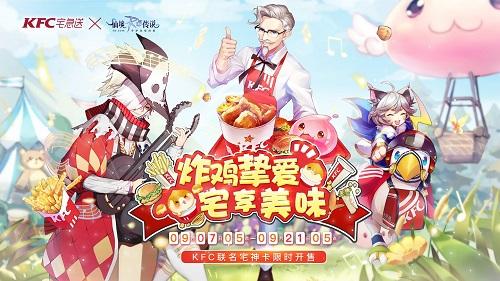 仙境传说RO手游 x KFC联动开启!
