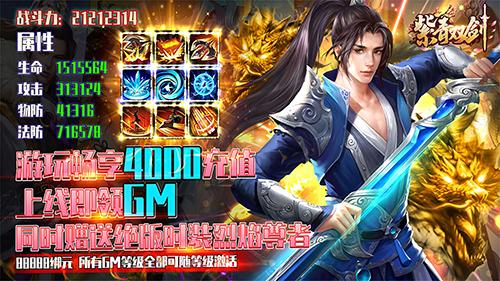 紫青双剑BT版图片