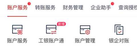 工行企业手机银行app怎么查流水单
