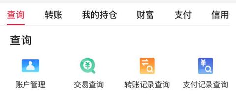 中国银行手机银行app怎么打印流水