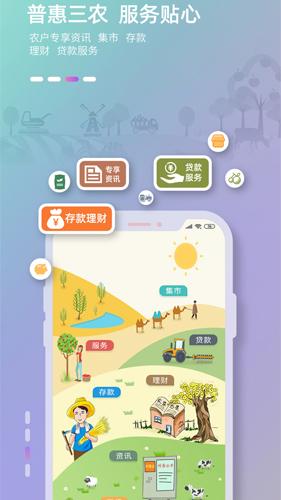甘肃银行手机银行截图3