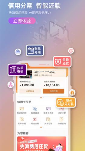 甘肃银行手机银行截图4