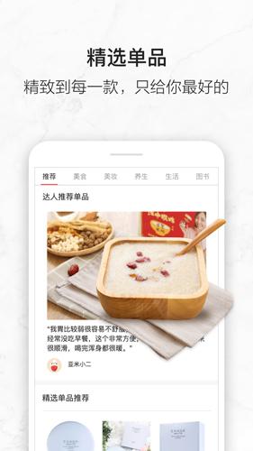 亚米网app截图4
