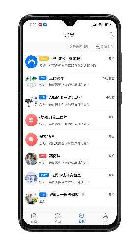 行老板app