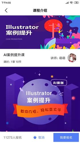 火虎教育app截图1