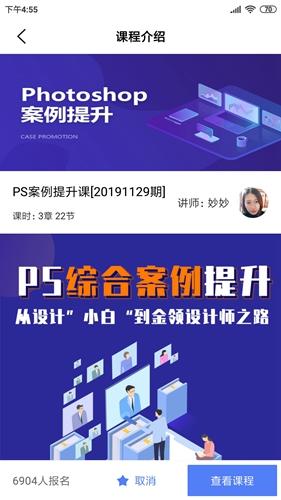 火虎教育app截图3