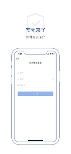商务密邮安元版app