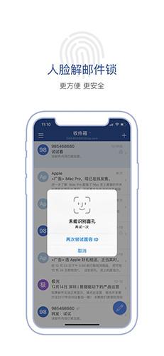 商务密邮安元版app截图4
