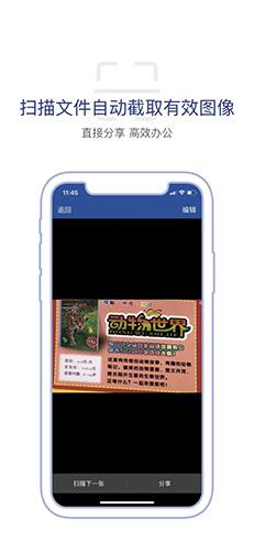 商务密邮安元版app截图2