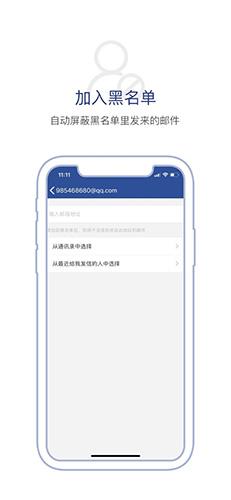 商务密邮安元版app截图3