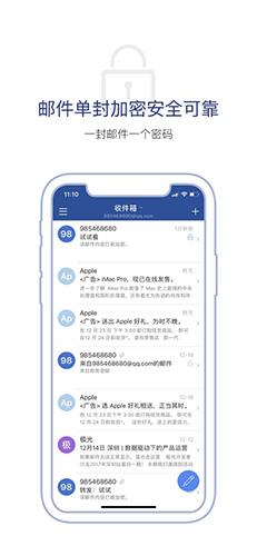 商务密邮安元版app截图1