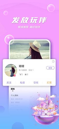 泡泡聊app
