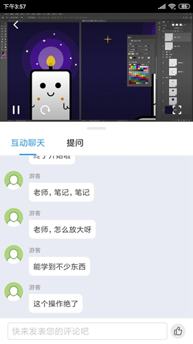 火虎教育app