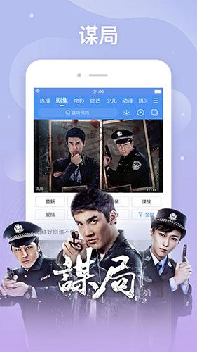 百搜视频app截图3