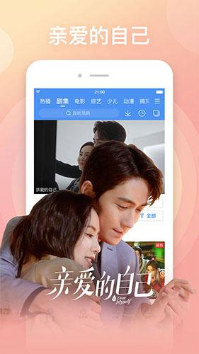 百搜视频app截图1