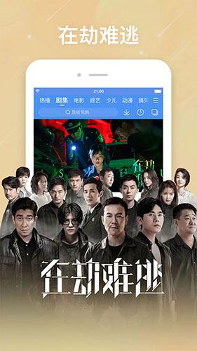 百搜视频app截图4