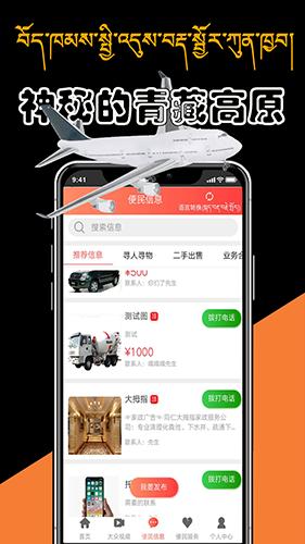 高原白马app截图3