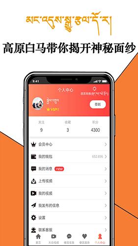 高原白马app截图5